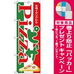 のぼり旗 ピザ (H-350) [プレゼント付]