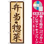 のぼり旗 弁当・惣菜 (H-353) [プレゼント付]