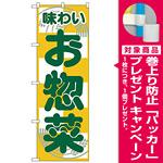 のぼり旗 味わい お惣菜 (H-356) [プレゼント付]