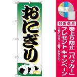 のぼり旗 おにぎり イラスト (H-358) [プレゼント付]