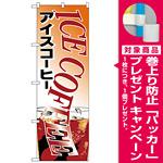 のぼり旗 アイスコーヒー (H-361) [プレゼント付]