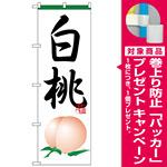 のぼり旗 白桃 (H-364) [プレゼント付]