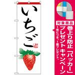 のぼり旗 いちご イラスト 白地 (H-366) [プレゼント付]