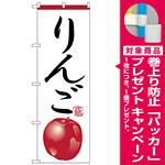 のぼり旗 りんご イラスト (H-369) [プレゼント付]