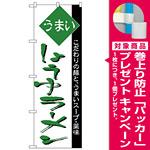 のぼり旗 うまい しょうゆラーメン 緑文字 (H-37) [プレゼント付]