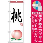 のぼり旗 桃 (H-371) [プレゼント付]