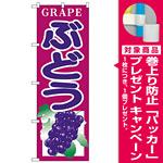 のぼり旗 GRAPE ぶどう (H-375) [プレゼント付]