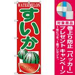 のぼり旗 すいか (H-380) [プレゼント付]