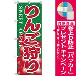 のぼり旗 りんご狩り (H-385) [プレゼント付]