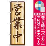 のぼり旗 営業中 木目調 (H-392) [プレゼント付]