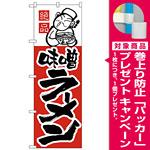 のぼり旗 味噌ラーメン (H-4) [プレゼント付]