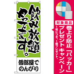 のぼり旗 個部屋でのんびり 飲み放題 (H-418) [プレゼント付]