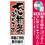 のぼり旗 早期ご予約割引有り (H-424) [プレゼント付]