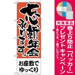 のぼり旗 お座敷でゆっくり (H-426) [プレゼント付]