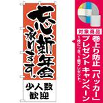 のぼり旗 少人数歓迎 (H-427) [プレゼント付]