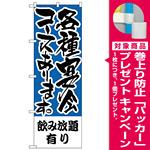 のぼり旗 飲み放題有り 各種宴会コース (H-431) [プレゼント付]