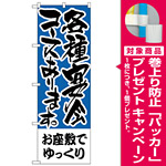 のぼり旗 お座敷でゆっくり 各種宴会 (H-432) [プレゼント付]