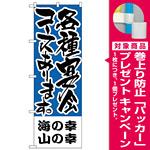 のぼり旗 海の幸、山の幸 各種宴会コース (H-433) [プレゼント付]