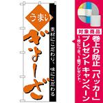 のぼり旗 ぎょーざ (H-46) [プレゼント付]