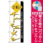 のぼり旗 うまい チャーシューメン (H-47) [プレゼント付]