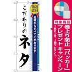 のぼり旗 こだわりのネタ (H-475) [プレゼント付]