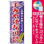 のぼり旗 手みやげ寿司 (H-479) [プレゼント付]