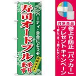 のぼり旗 寿司オードブル (H-480) [プレゼント付]