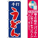 のぼり旗 手打ちうどん 青地 赤文字(H-49) [プレゼント付]