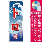 のぼり旗 トロ (H-490) [プレゼント付]