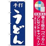 のぼり旗 手打うどん 青(H-50) [プレゼント付]