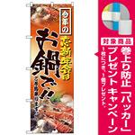 のぼり旗 忘新年会はお鍋で (H-5001) [プレゼント付]