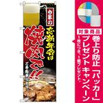 のぼり旗 忘新年会は焼肉で (H-5002) [プレゼント付]