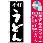 のぼり旗 手打うどん 黒(H-51) [プレゼント付]