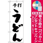 のぼり旗 手打うどん 白(H-52) [プレゼント付]