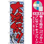 のぼり旗 大漁祭り (H-521) [プレゼント付]