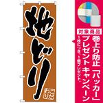のぼり旗 地どり (H-522) [プレゼント付]