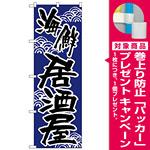 のぼり旗 海鮮居酒屋 青 (H-523) [プレゼント付]