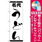 のぼり旗 名代うどん (H-54) [プレゼント付]