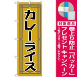 のぼり旗 カレーライス (H-549) [プレゼント付]