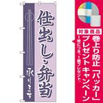のぼり旗 仕出し・弁当 (H-555) [プレゼント付]