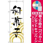 のぼり旗 和菓子 白地 黒文字(H-559) [プレゼント付]