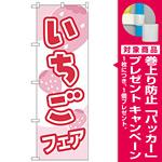 のぼり旗 いちごフェア ピンク (H-560) [プレゼント付]