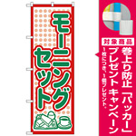 のぼり旗 モーニングセット (H-567) [プレゼント付]