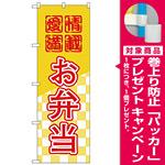 のぼり旗 お弁当 愛情満載 (H-581) [プレゼント付]