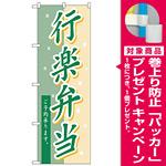のぼり旗 行楽弁当 (H-582) [プレゼント付]
