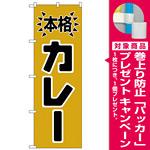 のぼり旗 本格カレー (H-583) [プレゼント付]
