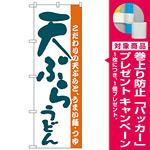 のぼり旗 天ぷらうどん こだわりの天ぷらと、うまい麺・つゆ 白地 (H-59) [プレゼント付]