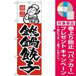 のぼり旗 鉄鍋餃子 (H-6) [プレゼント付]