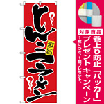 のぼり旗 とんこつラーメン (H-604) [プレゼント付]