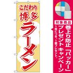 のぼり旗 こだわり 博多ラーメン (H-605) [プレゼント付]